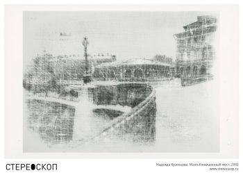 Надежда Кузнецова. Мало-Конюшенный мост. 2002