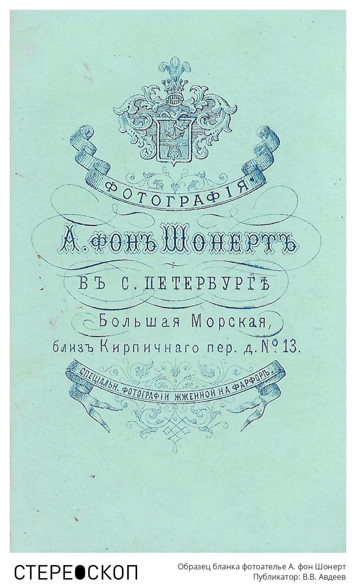 Образец бланка фотоателье А. фон Шонерт