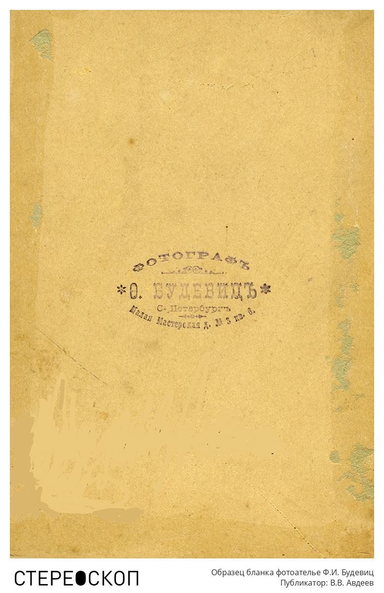 Образец бланка фотоателье Ф.И. Будевиц