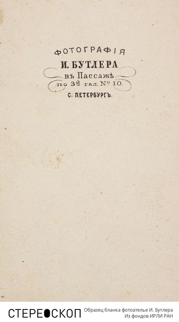 Образец бланка фотоателье И. Бутлера