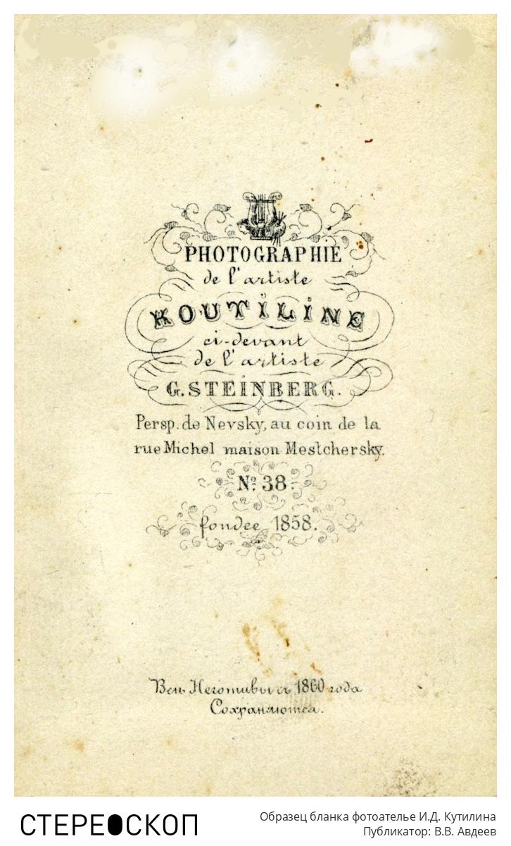 Образец бланка фотоателье И.Д. Кутилина