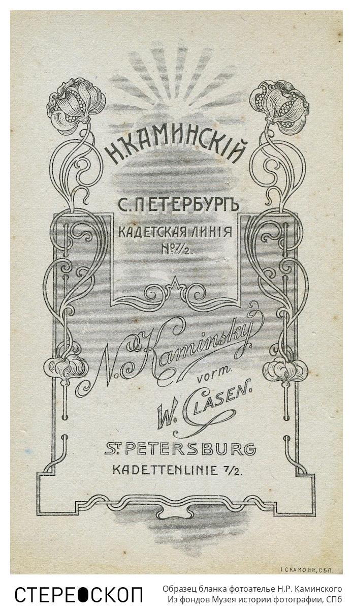 Образец бланка фотоателье Н.Р. Каминского