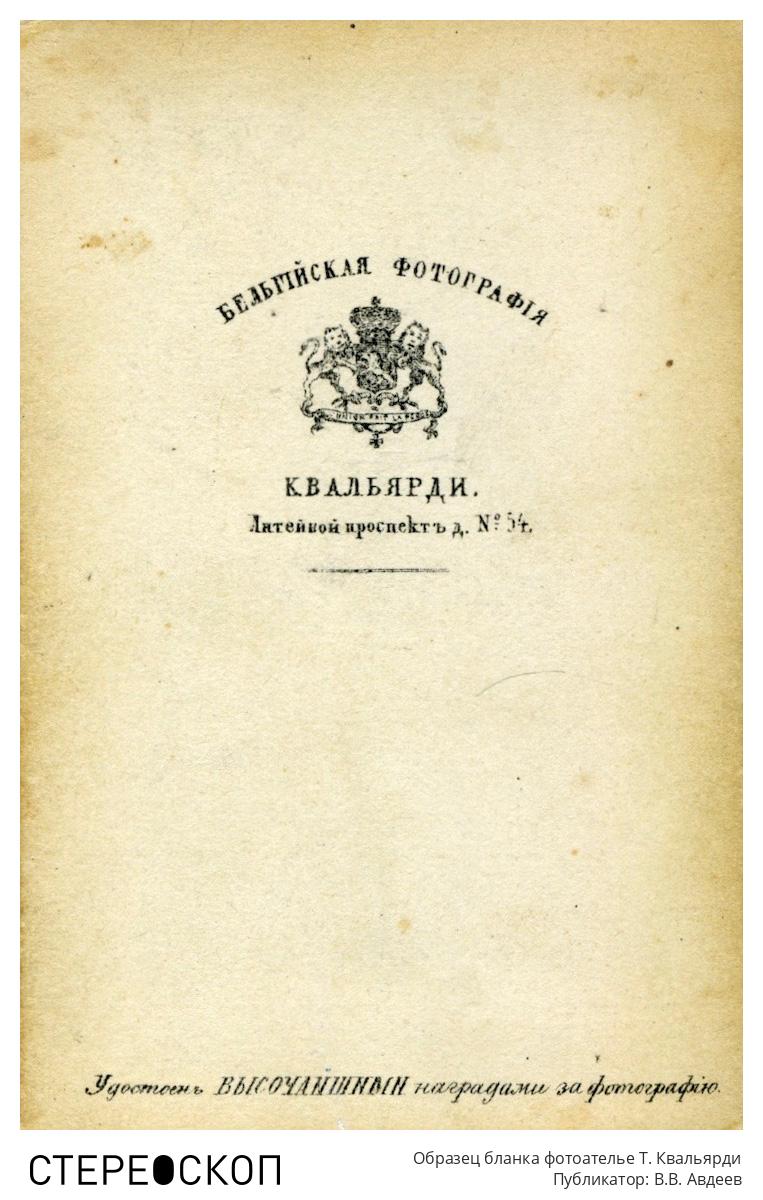 Образец бланка фотоателье Т. Квальярди