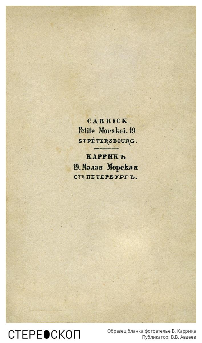 Образец бланка фотоателье В. Каррика